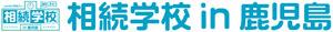 相続学校in鹿児島ホームページ